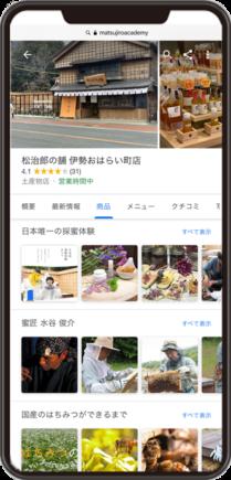 松治郎の舗 伊勢おはらい町店のGoogleマイビジネスイメージ画像