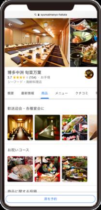 博多中洲 旬菜万葉のGoogleマイビジネスイメージ画像