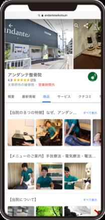 アンダンテ整骨院のGoogleマイビジネスイメージ画像