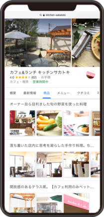 キッチン Saka to KiのGoogleマイビジネスイメージ画像