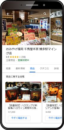 千鳥屋本家 博多マイング店のGoogleマイビジネスイメージ画像