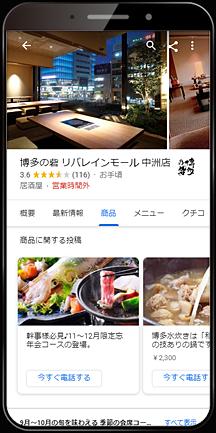 博多の砦 リバレインモールのGoogleマイビジネスイメージ画像