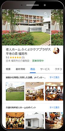 ふくよかケアプラザ大平寺の森のGoogleマイビジネスイメージ画像