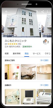 ふじもとクリニックのGoogleマイビジネスイメージ画像