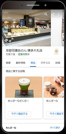 京都祇園あのん 博多大丸店のGoogleマイビジネスイメージ画像
