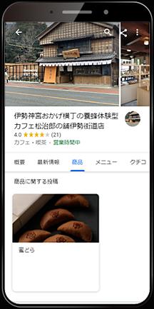 松治郎の舗 伊勢街道店のGoogleマイビジネスイメージ画像