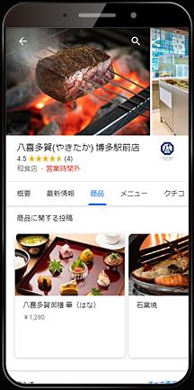 八喜多賀 博多駅前店のGoogleマイビジネスイメージ画像