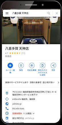 八喜多賀 天神店のGoogleマイビジネスイメージ画像