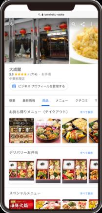 中国料理 大成閣のGoogleマイビジネスイメージ画像