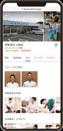 堺整骨院 小郡院のGoogleマイビジネスイメージ画像