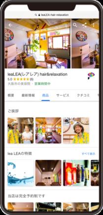 lea LEAのGoogleマイビジネスイメージ画像