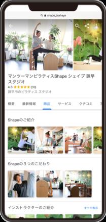 Shape 諫早スタジオのGoogleマイビジネスイメージ画像