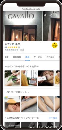 カヴァロ ネロのGoogleマイビジネスイメージ画像