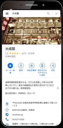 大成閣のGoogleマイビジネスイメージ画像
