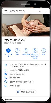 カヴァロ ビアンコのGoogleマイビジネスイメージ画像