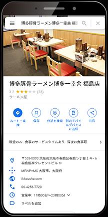 博多一幸舎 大阪福島店のGoogleマイビジネスイメージ画像