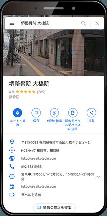 堺整骨院 大橋院のGoogleマイビジネスイメージ画像