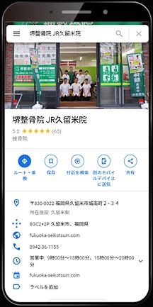 堺整骨院 JR久留米院のGoogleマイビジネスイメージ画像