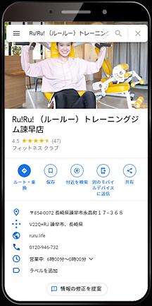 Ru!Ru! 諫早店のGoogleマイビジネスイメージ画像