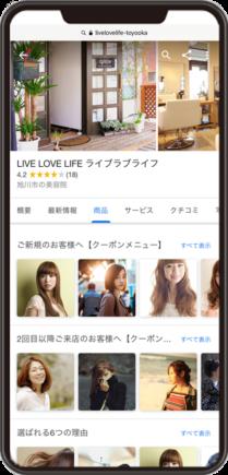 LIVE LOVE LIFEのGoogleマイビジネスイメージ画像