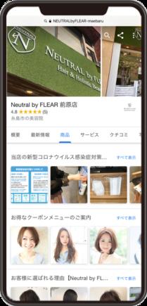 Neutral by FLEAR 前原店のGoogleマイビジネスイメージ画像