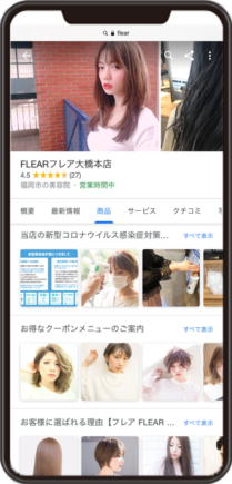 FLEAR 大橋本店のGoogleマイビジネスイメージ画像