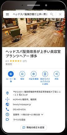 プランツヘアー博多のGoogleマイビジネスイメージ画像