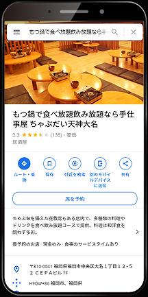 手仕事屋 ちゃぶだいのGoogleマイビジネスイメージ画像