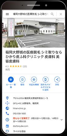 ひかり皮ふ科クリニックのGoogleマイビジネスイメージ画像