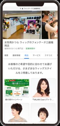 フォンテーヌ三越福岡店のGoogleマイビジネスイメージ画像