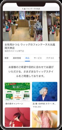 フォンテーヌ大丸福岡天神店のGoogleマイビジネスイメージ画像