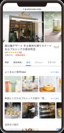 プルシック大阪本町店のGoogleマイビジネスイメージ画像