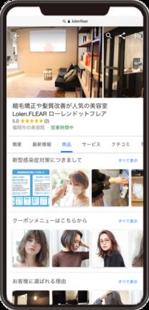 Lolen.FLEARのGoogleマイビジネスイメージ画像