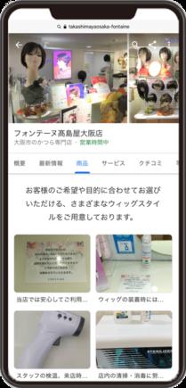 フォンテーヌ大阪髙島屋のGoogleマイビジネスイメージ画像