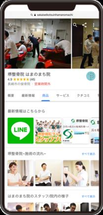 堺整骨院 はまのまち院のGoogleマイビジネスイメージ画像
