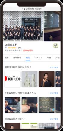 上田皮ふ科のGoogleマイビジネスイメージ画像