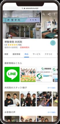 堺整骨院 井尻院のGoogleマイビジネスイメージ画像