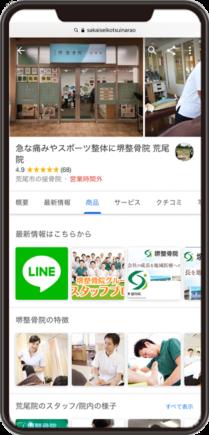 堺整骨院 荒尾院のGoogleマイビジネスイメージ画像