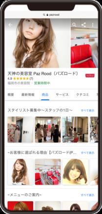 パズロードのGoogleマイビジネスイメージ画像