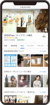Tiara大橋のGoogleマイビジネスイメージ画像