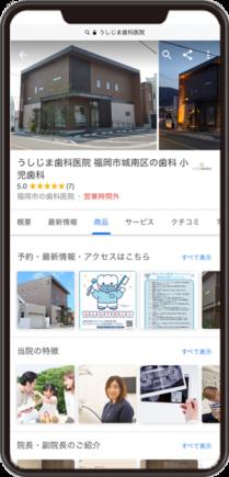 うしじま歯科医院のGoogleマイビジネスイメージ画像