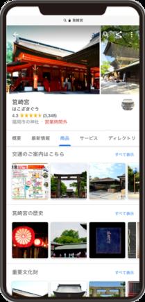 日本三大八幡 筥崎宮のGoogleマイビジネスイメージ画像