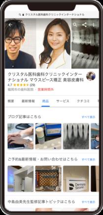 クリスタル医科歯科クリニックインターナショナルのGoogleマイビジネスイメージ画像