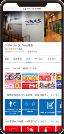 スポーツクラブNAS博多のGoogleマイビジネスイメージ画像