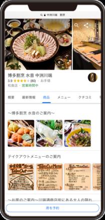 博多割烹 水音のGoogleマイビジネスイメージ画像