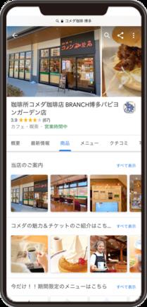 コメダ珈琲 BRANCH博多パピヨンガーデン店のGoogleマイビジネスイメージ画像