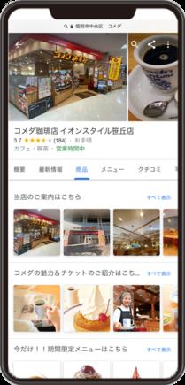 コメダ珈琲 イオンスタイル笹丘店のGoogleマイビジネスイメージ画像