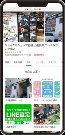 リサイクルショップコレクトワン北郷店のGoogleマイビジネスイメージ画像