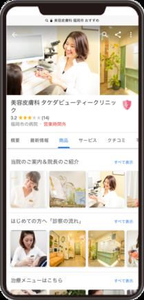 タケダビューティークリニックのGoogleマイビジネスイメージ画像