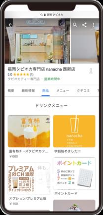 nanacha 西新店のGoogleマイビジネスイメージ画像